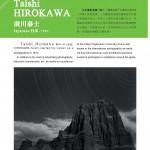 2013 TWP Theme_Hirokawa Taishi