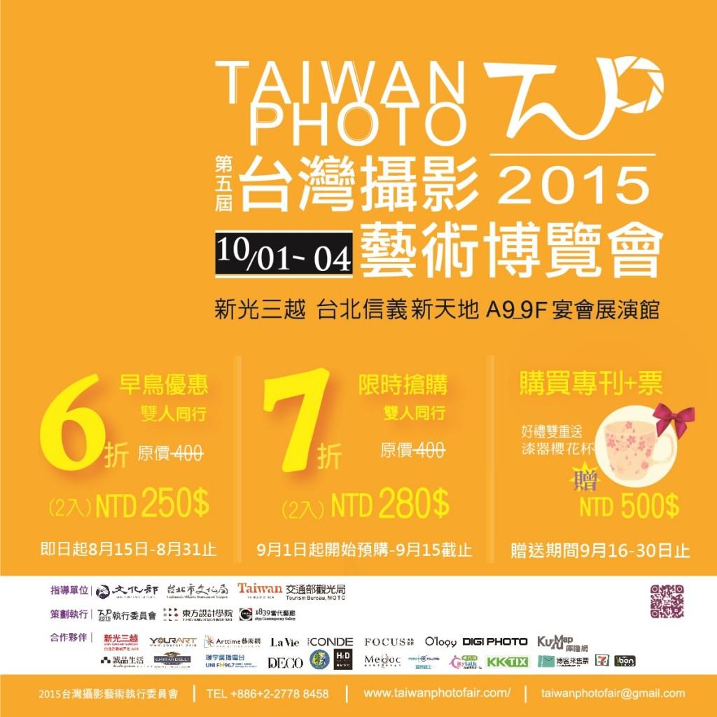 2015 Ticket Information